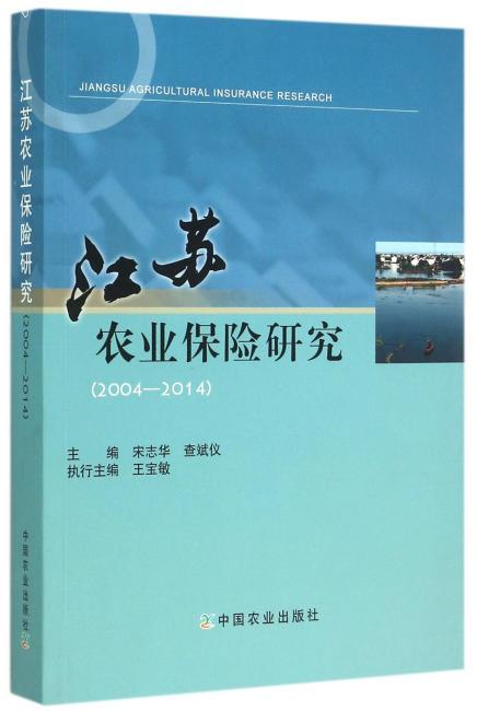 江苏农业保险研究(20042014)