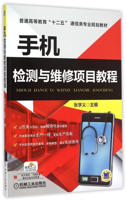 手机检测与维修项目教程