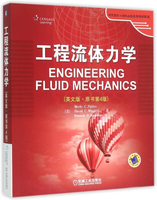 工程流体力学(英文版)