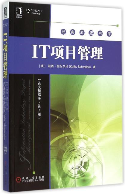 IT项目管理(英文精编版 第7版)(理论与实践相结合,运用十大项目管理知识领域以及全部5个过程组)