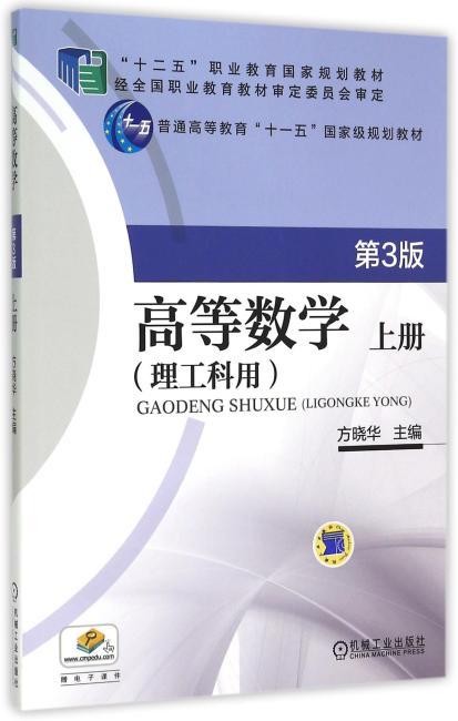 高等数学(理工科用)第3版 上册