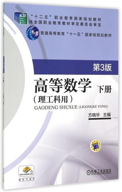 高等数学(理工科用)第3版 下册