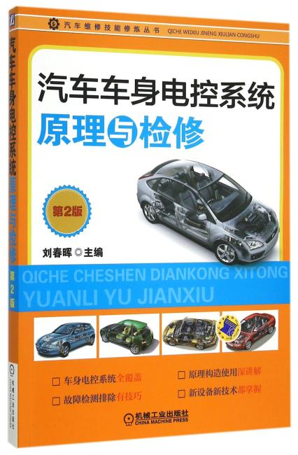 汽车车身电控系统原理与检修 第2版