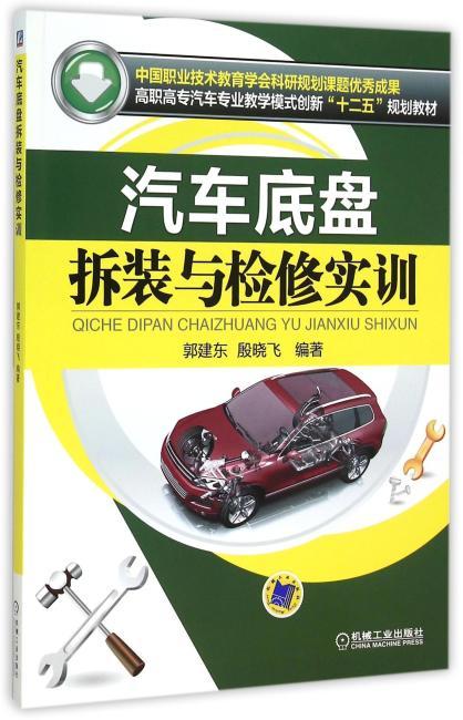 汽车底盘拆装与检修实训