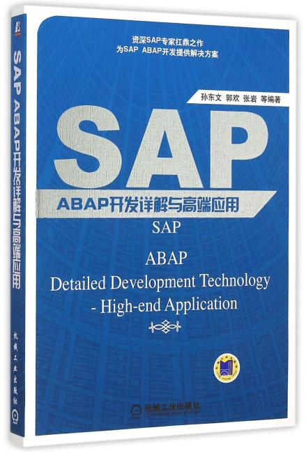 SAP ABAP开发详解与高端应用
