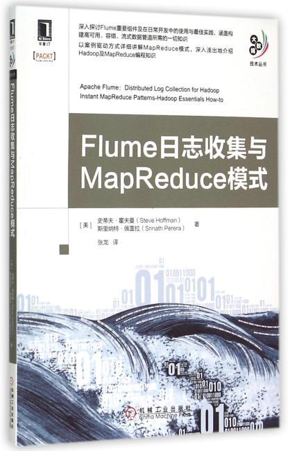 Flume日志收集与MapReduce模式(深入探讨Flume重要组件及在日常开发中的使用与最佳实践,涵盖构建高可用、容错、流式数据管道所需的一切知识)