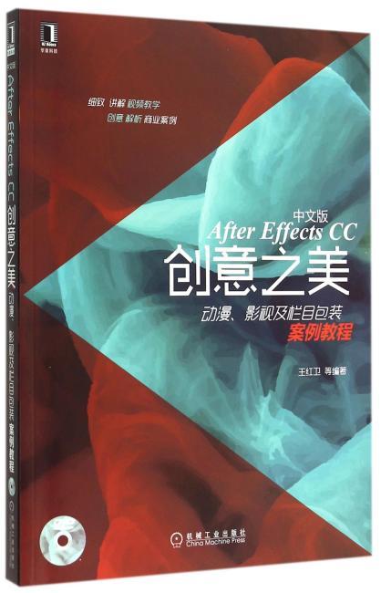 中文版After Effects CC创意之美 动漫、影视及栏目包装案例教程(DVD光盘教学,教你轻松掌握使用After Effects CC进行动漫、影视及栏目包装制作技巧)
