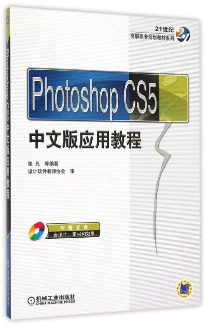 Photoshop CS5中文版应用教程