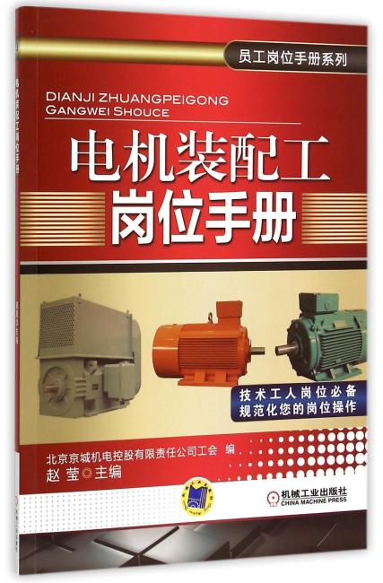 电机装配工岗位手册