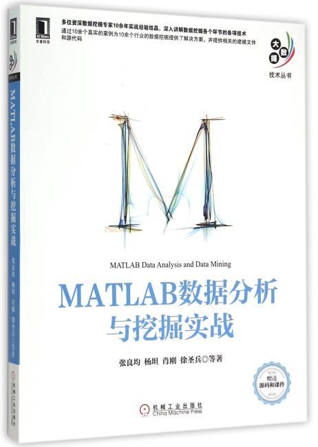MATLAB数据分析与挖掘实战(具有10余年实战经验的资深数据挖掘专家,通过10余个真实的案例为10余个行业的数据挖掘提供了解决方案,并提供相关的建模文件和源代码)