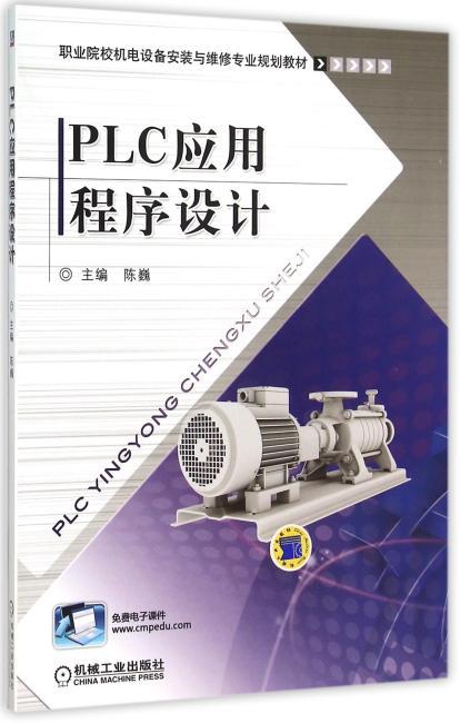 PLC应用程序设计