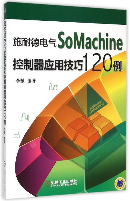 施耐德电气SoMachine控制器应用技巧120例