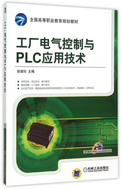 工厂电气控制与PLC应用技术