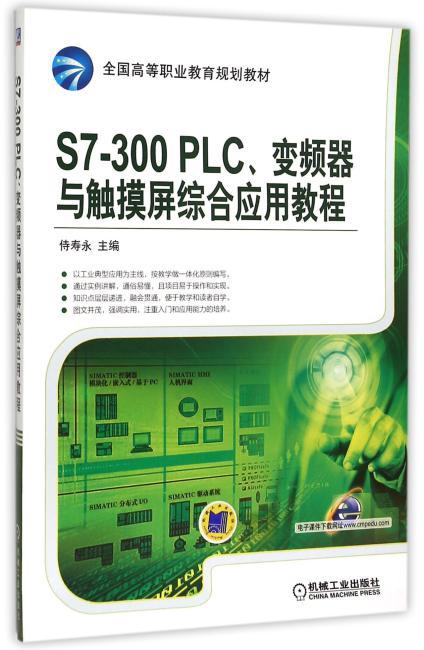 S7-300 PLC、变频器与触摸屏综合应用教程