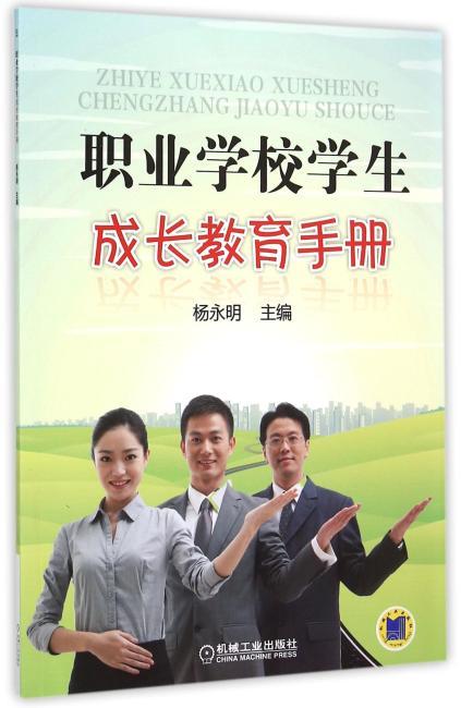 职业学校学生成长教育手册