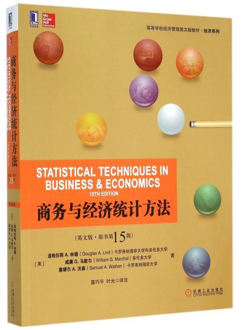 商务与经济统计方法(英文版·原书第15版)
