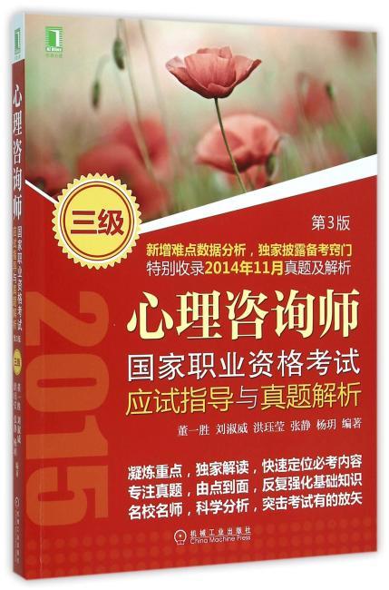 心理咨询师国家职业资格考试应试指导与真题解析(三级) 第3版