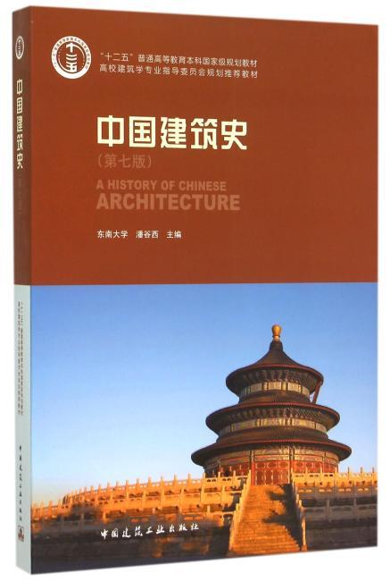 中国建筑史(第七版)(含光盘)
