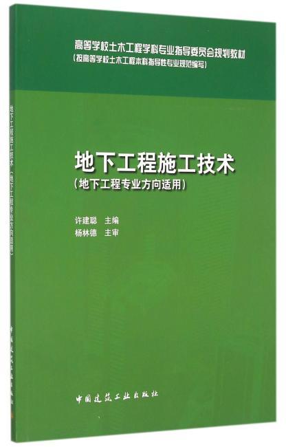 地下工程施工技术(地下工程方向适用)