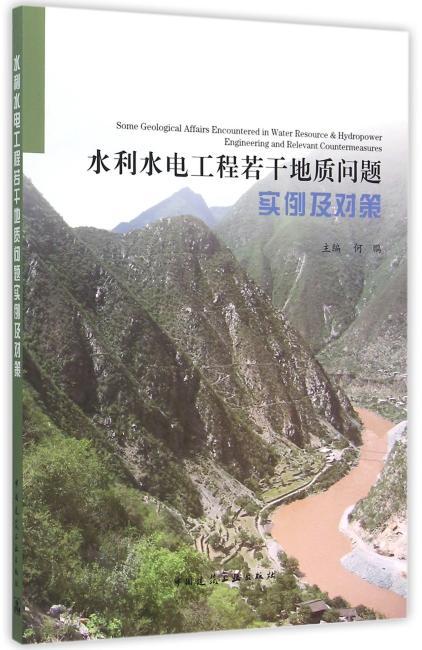 水利水电工程若干地质问题实例及对策