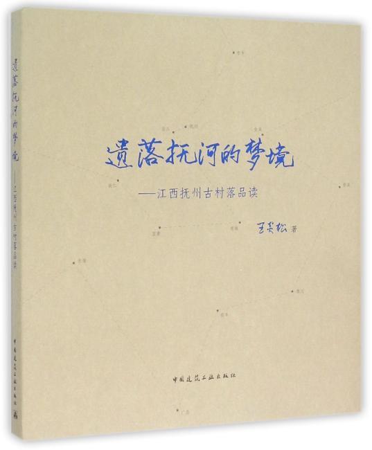 遗落抚河的梦境——江西抚州古村落品读