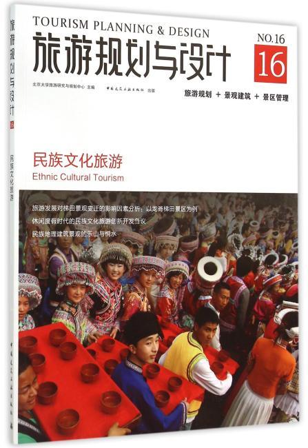 旅游规划与设计 16  民族文化旅游