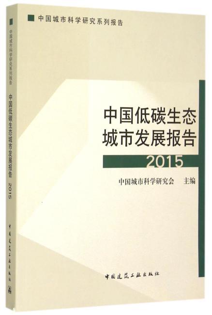 中国低碳生态城市发展报告2015