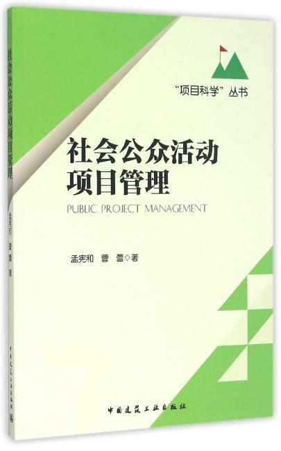 社会公众活动项目管理