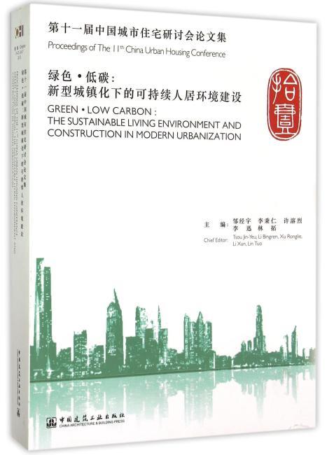 绿色·低碳:新型城镇化下的可持续人居环境建设