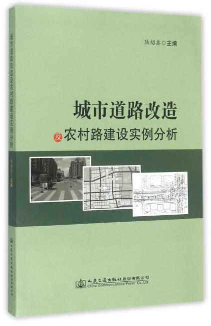 城市道路改造及农村路实例分析