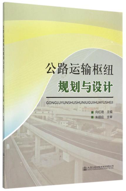 公路运输枢纽规划与设计
