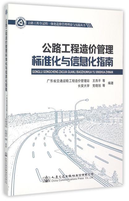 公路工程造价管理标准化与信息化指南