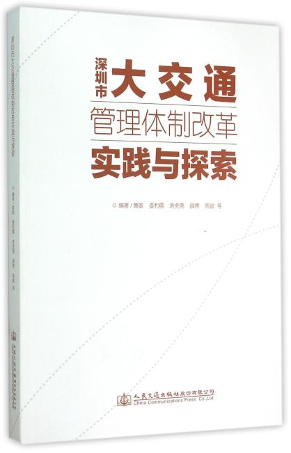 深圳市大交通管理体制改革实践与探索