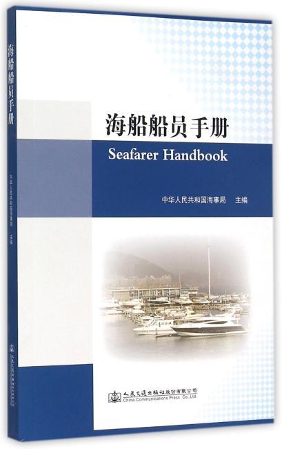 海船船员职业手册