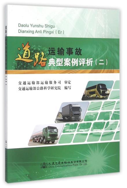 道路运输事故典型案例评析(二)
