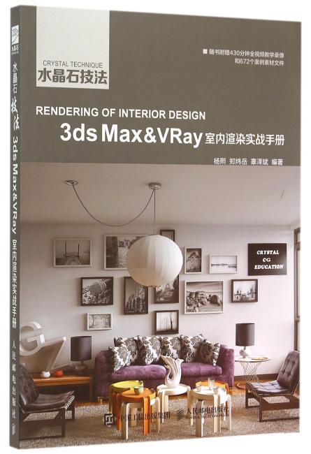 水晶石技法 3ds Max&VRay室内渲染实战手册