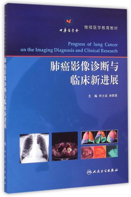 肺癌影像诊断与临床新进展