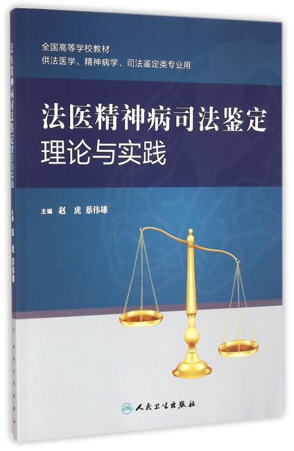法医精神病司法鉴定理论与实践