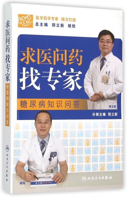 求医问药找专家·糖尿病知识问答