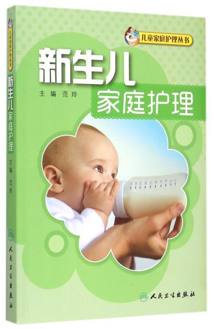 新生儿家庭护理