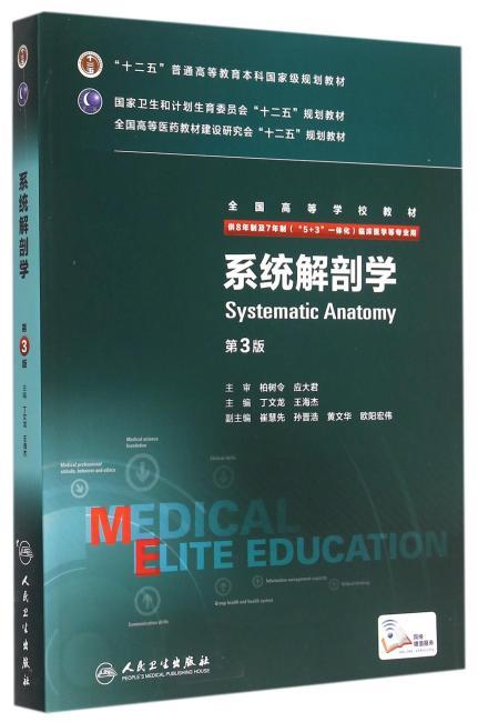 系统解剖学(第3版/八年制/配增值)