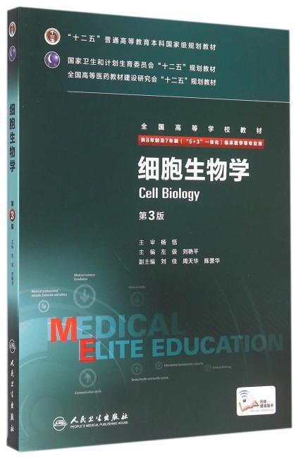 细胞生物学(第3版/八年制/配增值)