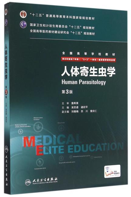 人体寄生虫学(第3版/八年制/配增值)