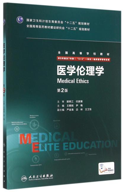医学伦理学(第2版/八年制/配增值)