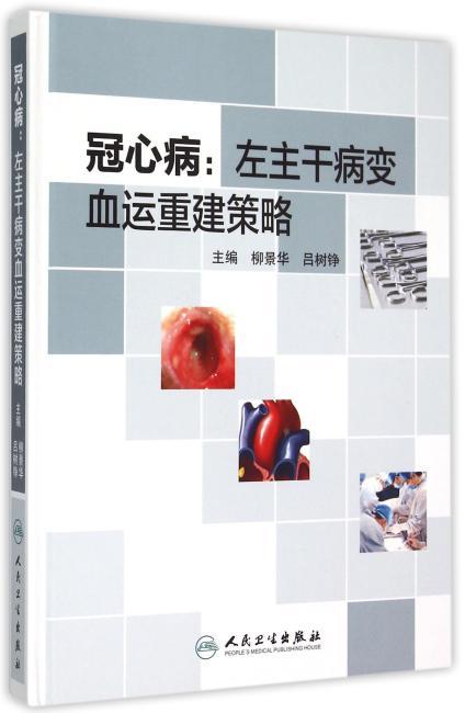 冠心病:左主干病变血运重建策略