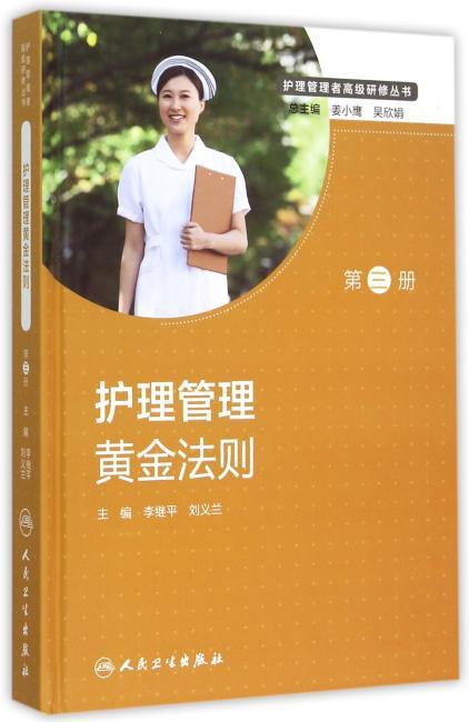 护理管理者高级研修丛书(第三册)护理管理黄金法则