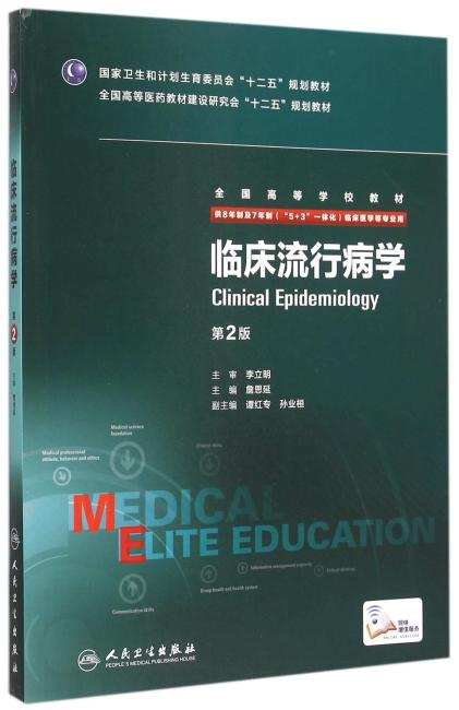 临床流行病学(第2版/八年制/配增值)