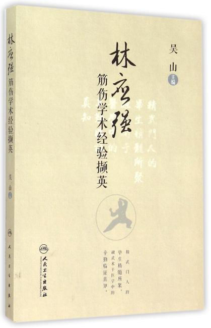 林应强筋伤学术经验撷英(包销2000)