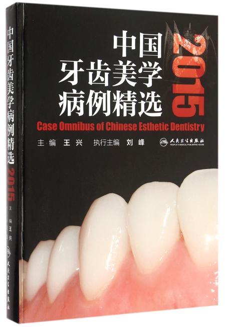 中国牙齿美学病例精选2015(包销300)