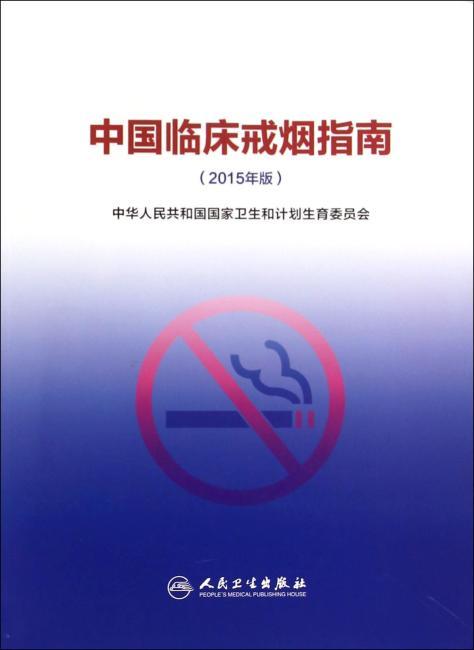 中国临床戒烟指南(2015年版)